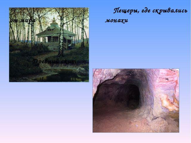 Пещеры, где скрывались от мира монахи Древний скит
