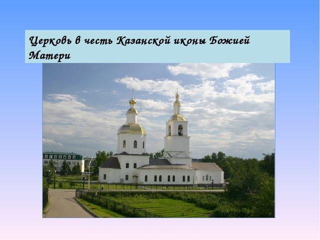 Церковь в честь Казанской иконы Божией Матери