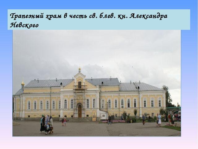 Трапезный храм в честь св. блгв. кн. Александра Невского