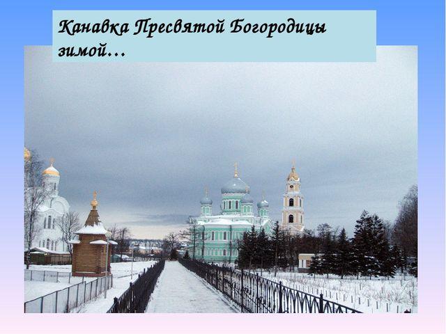 Канавка Пресвятой Богородицы зимой…