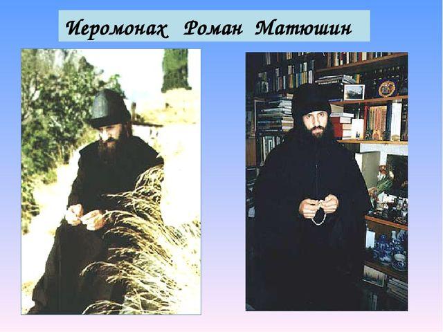 Иеромонах Роман Матюшин