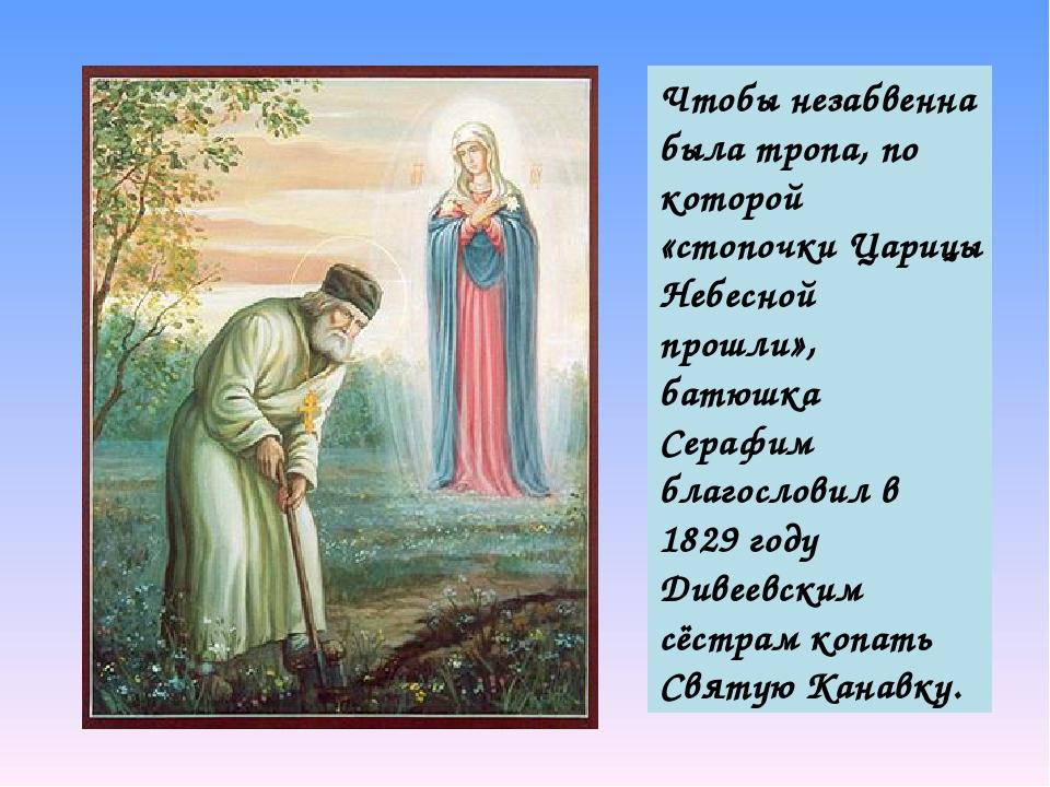 Чтобы незабвенна была тропа, по которой «стопочки Царицы Небесной прошли», ба...