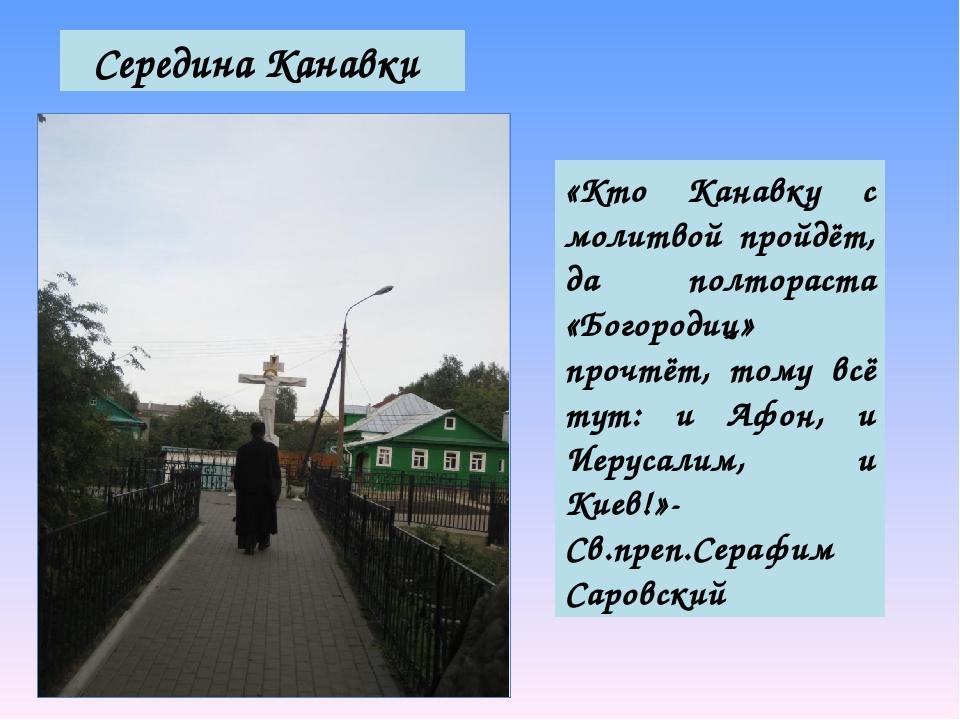 Середина Канавки «Кто Канавку с молитвой пройдёт, да полтораста «Богородиц»...