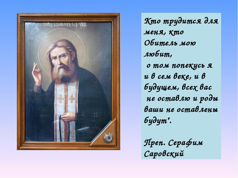 Кто трудится для меня, кто Обитель мою любит, о том попекусь я и в сем веке,...