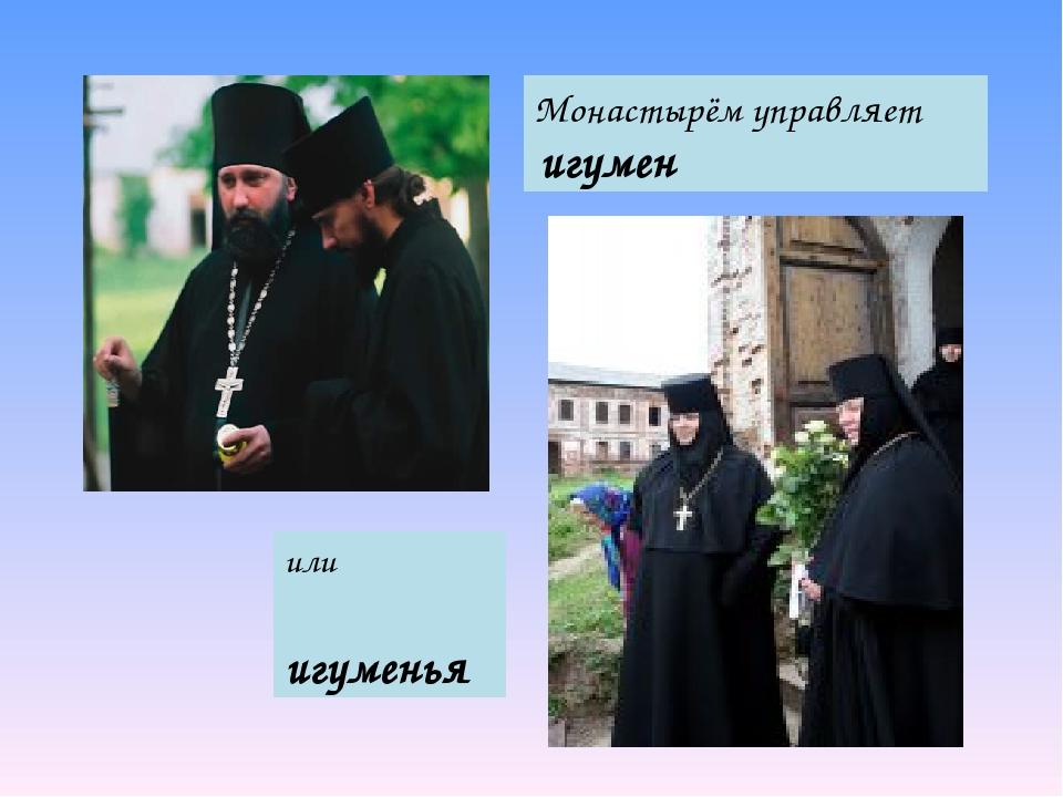 Монастырём управляет игумен или игуменья