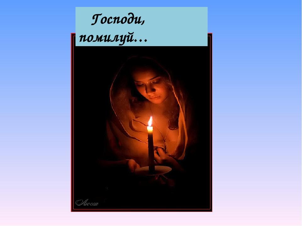 Господи, помилуй…