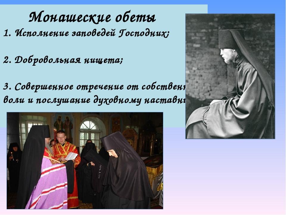 Монашеские обеты 1. Исполнение заповедей Господних; 2. Добровольная нищета;...