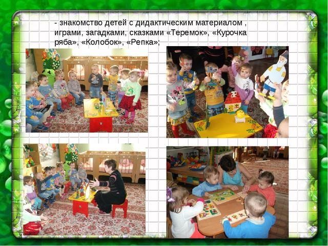 - знакомство детей с дидактическим материалом , играми, загадками, сказками...