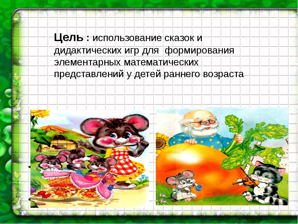 Цель : использование сказок и дидактических игр для формирования элементарны...