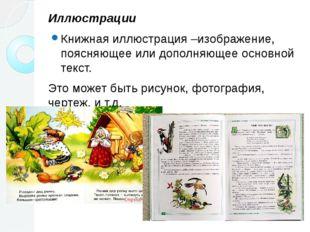 Иллюстрации Книжная иллюстрация –изображение, поясняющее или дополняющее осно