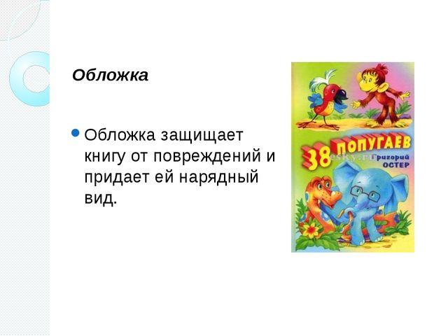 Обложка Обложка защищает книгу от повреждений и придает ей нарядный вид.
