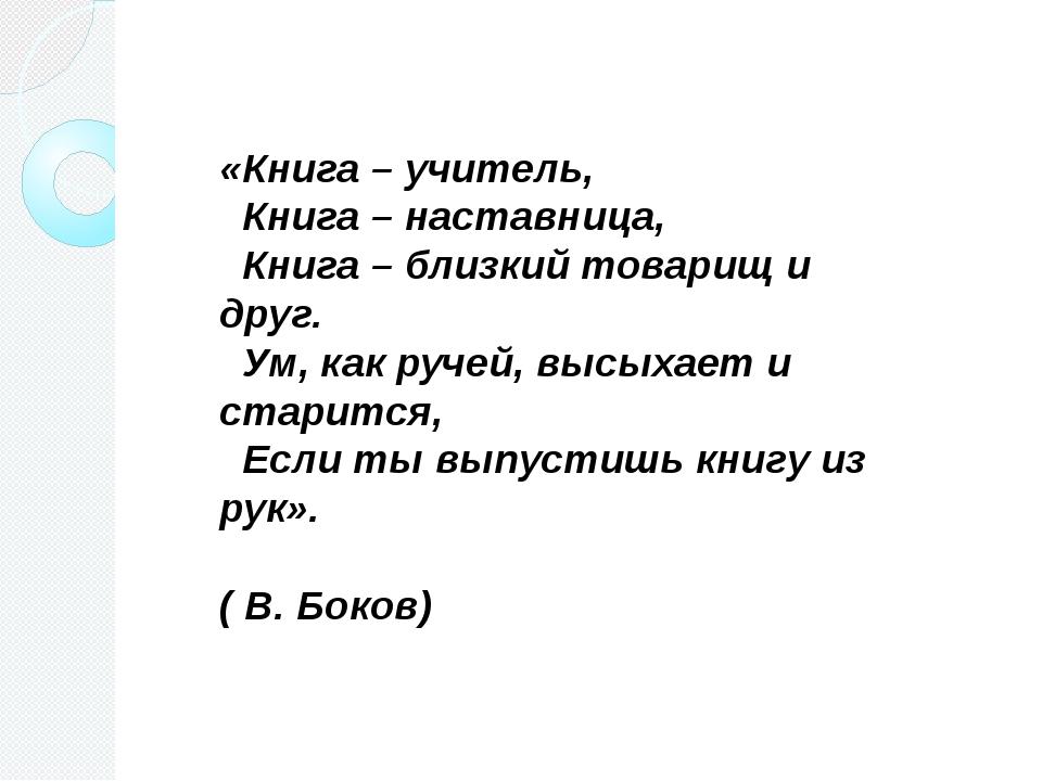 «Книга – учитель, Книга – наставница, Книга – близкий товарищ и друг. Ум, как...