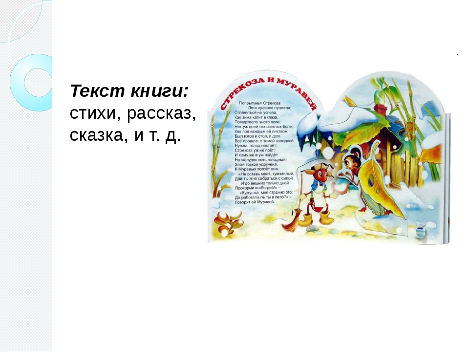 Текст книги: стихи, рассказ, сказка, и т. д.
