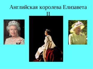 Английская королева Елизавета II