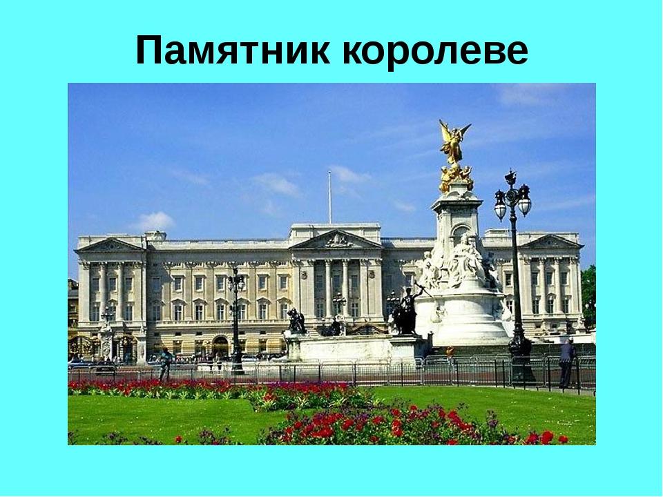 Памятник королеве Виктории.