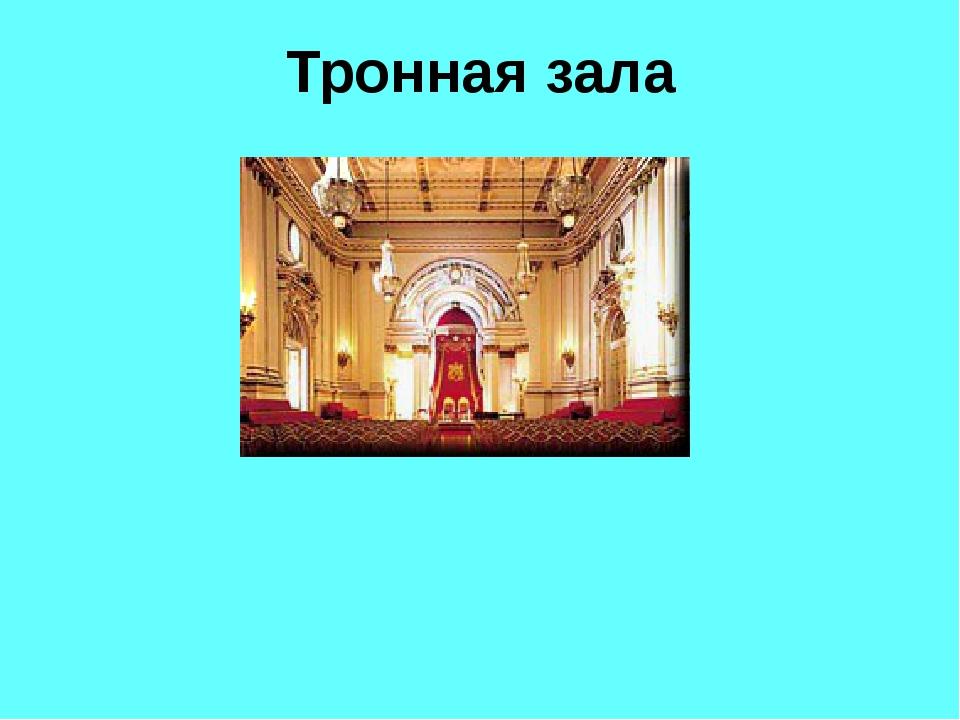Тронная зала