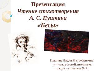 Презентация Чтение стихотворения А. С. Пушкина «Бесы» Пыстина Лидия Митрофано