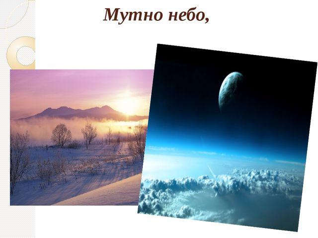 Мутно небо,