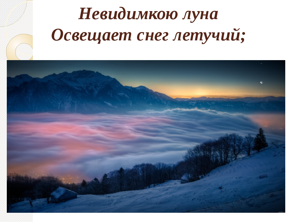 Невидимкою луна Освещает снег летучий;