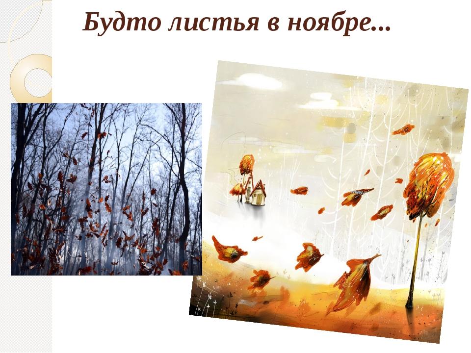 Будто листья в ноябре...