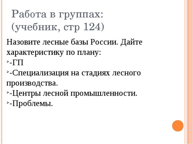 Работа в группах: (учебник, стр 124) Назовите лесные базы России. Дайте харак...