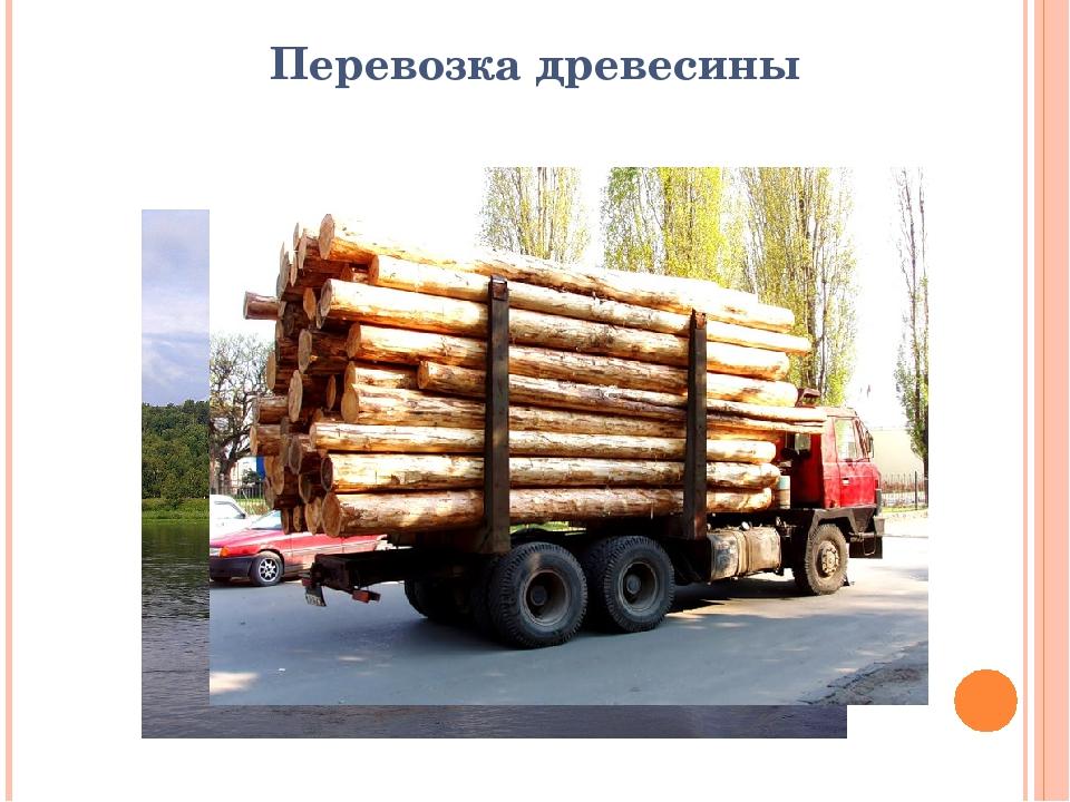 Перевозка древесины