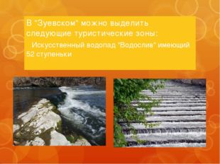 """В """"Зуевском"""" можно выделить следующие туристические зоны:  Искусственный вод"""