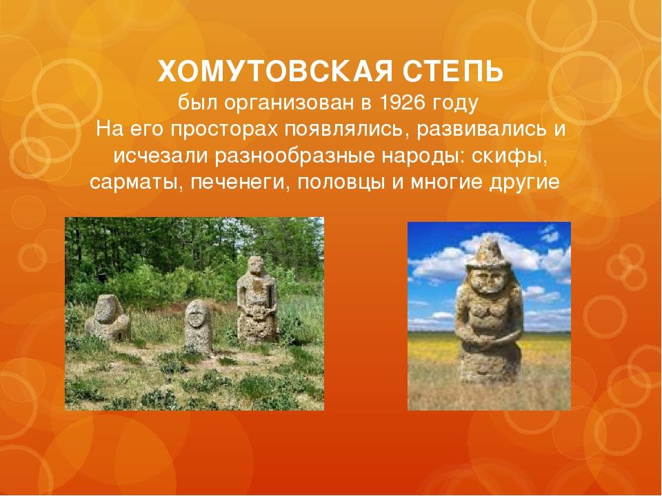 ХОМУТОВСКАЯ СТЕПЬ был организован в 1926 году На его просторах появлялись, ра...