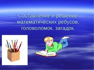 Составление и решение математических ребусов, головоломок, загадок.