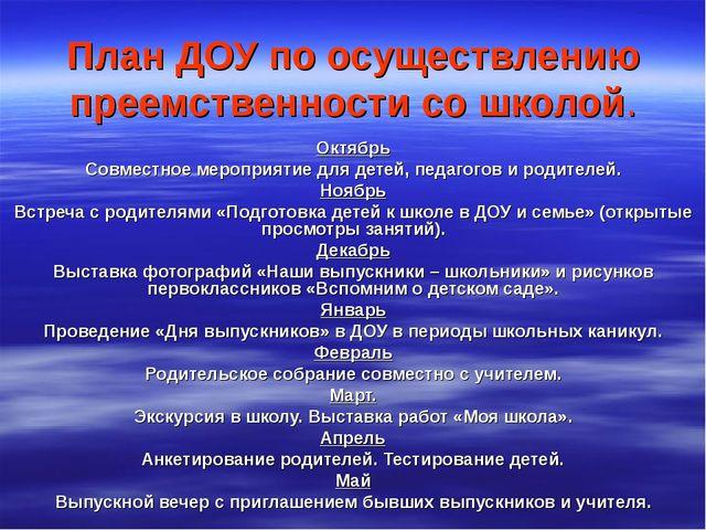 План ДОУ по осуществлению преемственности со школой. Октябрь Совместное мероп...