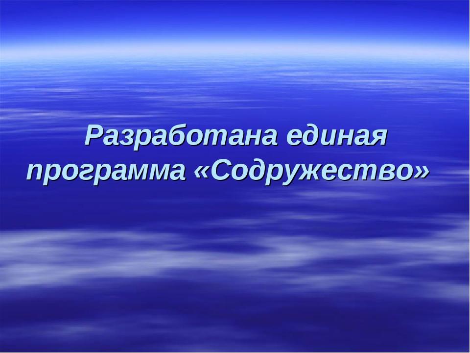 Разработана единая программа «Содружество»