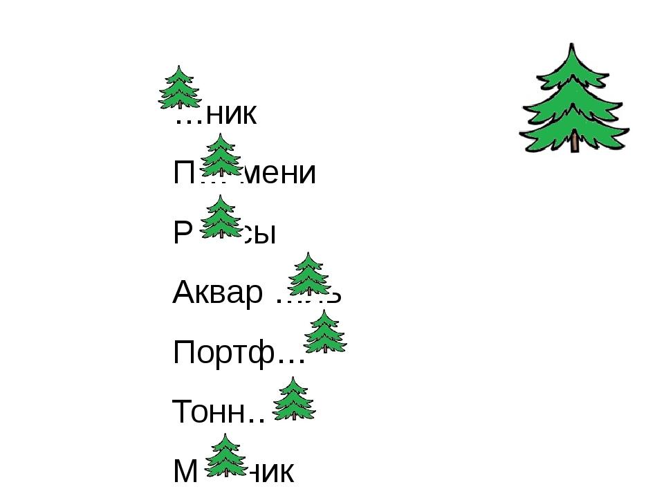 …ник П… мени Р… сы Аквар …ль Портф… Тонн… М… ник