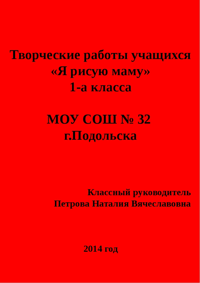 Творческие работы учащихся «Я рисую маму» 1-а класса МОУ СОШ № 32 г.Подольска...