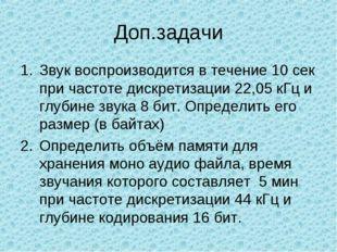 Доп.задачи Звук воспроизводится в течение 10 сек при частоте дискретизации 22