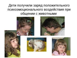 Дети получили заряд положительного психоэмоционального воздействия при общен