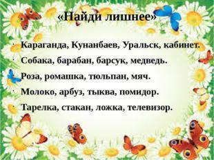 «Найди лишнее» Караганда, Кунанбаев, Уральск, кабинет. Собака, барабан, барсу