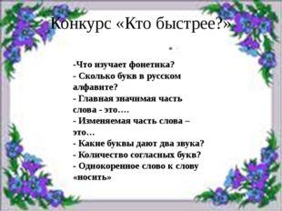 Конкурс «Кто быстрее?» -Что изучает фонетика? - Сколько букв в русском алфави