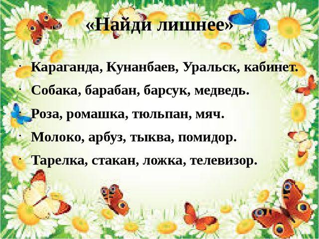 «Найди лишнее» Караганда, Кунанбаев, Уральск, кабинет. Собака, барабан, барсу...