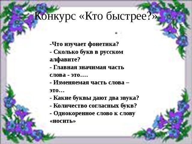 Конкурс «Кто быстрее?» -Что изучает фонетика? - Сколько букв в русском алфави...