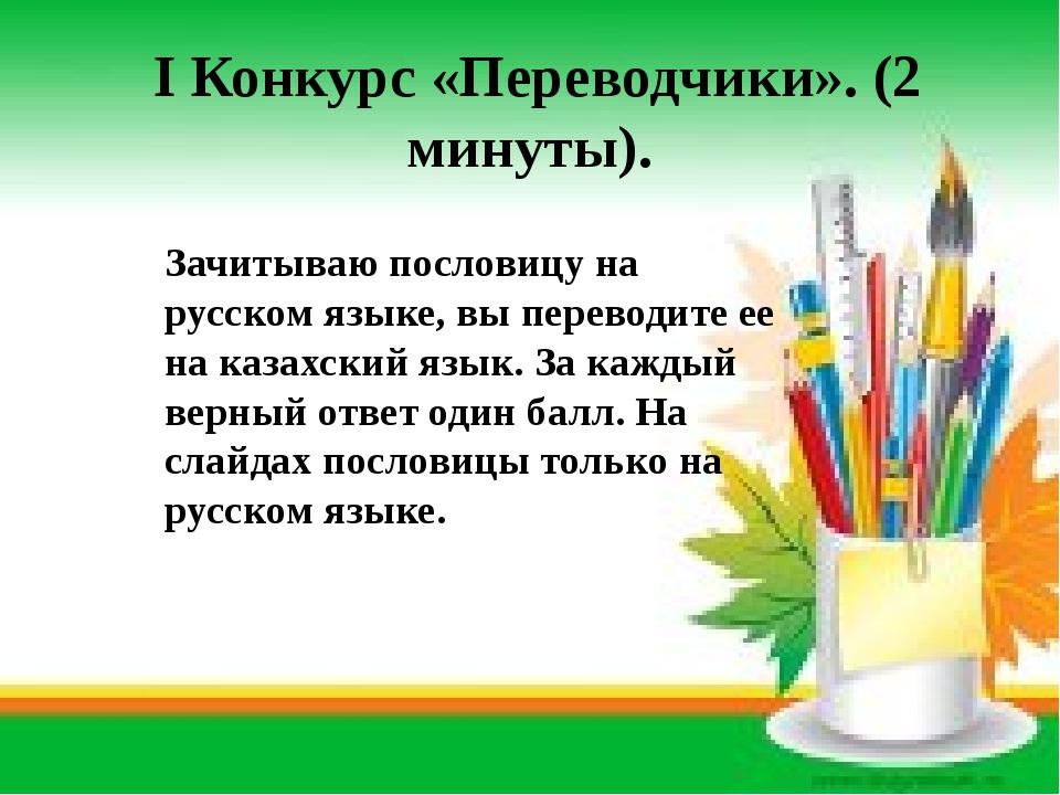 І Конкурс «Переводчики». (2 минуты). Зачитываю пословицу на русском языке, в...