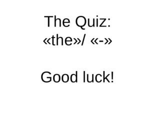 The Quiz: «the»/ «-» Good luck!