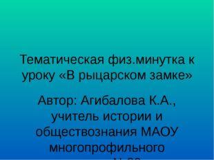 Тематическая физ.минутка к уроку «В рыцарском замке» Автор: Агибалова К.А., у