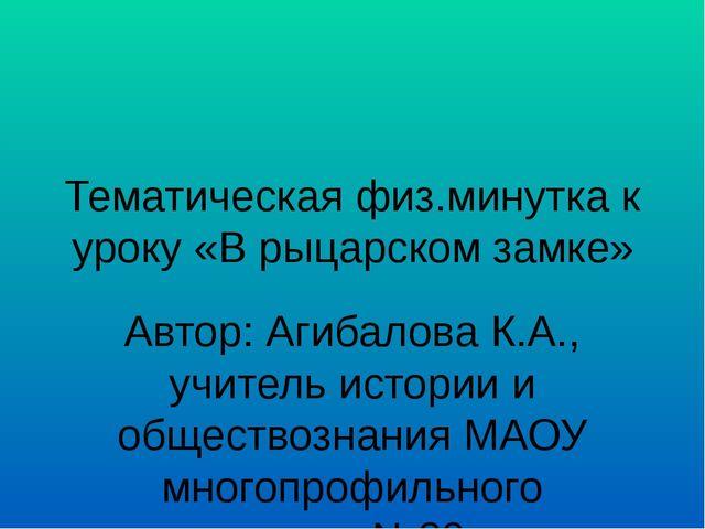 Тематическая физ.минутка к уроку «В рыцарском замке» Автор: Агибалова К.А., у...