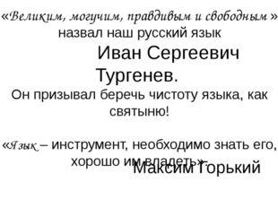 «Великим, могучим, правдивым и свободным » назвал наш русский язык Иван Серге