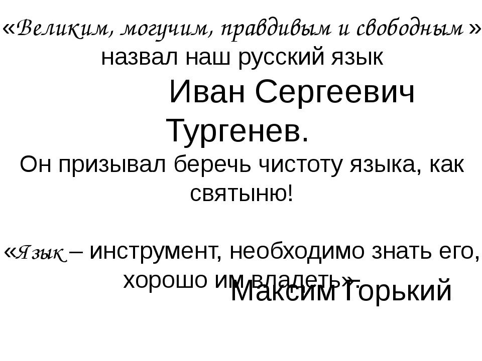 «Великим, могучим, правдивым и свободным » назвал наш русский язык Иван Серге...