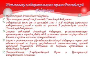 Конституция Российской Федерации, Конституции республик в составе Российской