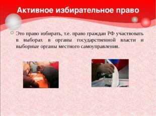 Это право избирать, т.е. право граждан РФ участвовать в выборах в органы госу