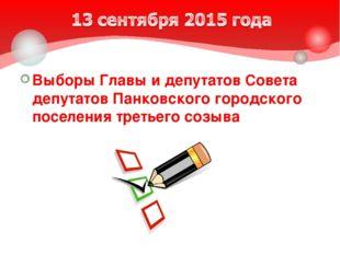 Выборы Главы и депутатов Совета депутатов Панковского городского поселения тр