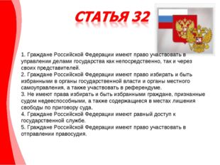 1. Граждане Российской Федерации имеют право участвовать в управлении делами