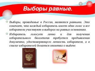 Выборы равные. Выборы, проводимые в России, являются равными. Это означает, ч